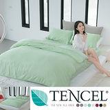 ALICE愛利斯【100%天絲TENCEL】單人 薄床包枕頭套組 淺海綠(純色原創設計)