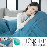 ALICE愛利斯【100%天絲TENCEL】單人 薄床包枕頭套組 孔雀藍(純色原創設計)