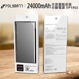 POLYBATT 24000mAh 台灣設計製造 大容量 鋁合金行動電源(SP1902)