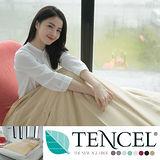 ALICE愛利斯【100%天絲TENCEL】雙人加大 薄被套床包組 淺駝色(純色原創設計)