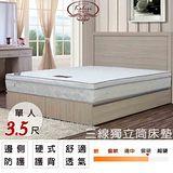【Kailisi卡莉絲名床】3.5尺單人-日式和風三線硬式護背 獨立筒床墊
