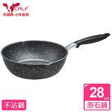 【牛頭牌】小牛原石不沾平圓炒鍋28cm(4.0L)