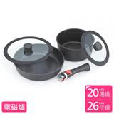 【牛頭牌】小牛原石不沾鍋5件組(26cm平鍋+20cm湯鍋)