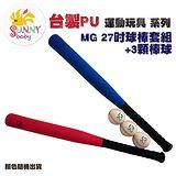 SunnyBaby生活館 MIT PU運動商品系列 MG27吋球棒套組+3顆棒球