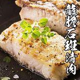 海鮮王 極品龍膽石斑清肉*1包組 (300g/2-3塊/包)