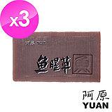 阿原-魚腥草皂3入組(適用問題肌膚/體味困擾)