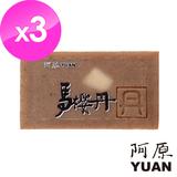 阿原-馬櫻丹皂3入組(問題肌膚/季節變換)