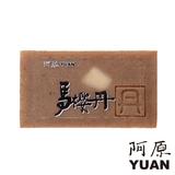 阿原-馬櫻丹皂(問題肌膚/季節變換)