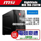 MSI 7代i5 Win10電競桌機 Nightblade MIB 7RB-250TW 送電競豪禮大方送(贈品有限,送完為止)