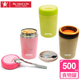 【AWANA】馬卡龍真空保溫保冷燜燒食物罐500ml(ML-500A)附匙