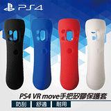 PS4 VR Move手把防滑矽膠保護套