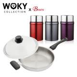 【WOKY沃廚】超合金系列-專利不鏽鋼34CM平底鍋+【Besos】316不銹鋼輕量真空保溫食物罐900ML