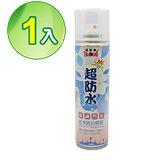 【黑珍珠 超防水】多用途防污防水噴霧劑280ml《一罐》