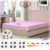 【Kailisi卡莉絲名床】3.5尺單人-QQ好睡聯結式彈簧床墊(蓆面)