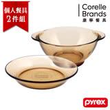 【美國康寧 Pyrex】百麗 晶彩透明個人餐具2件組