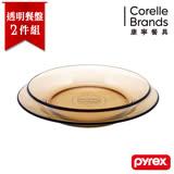 【美國康寧 Pyrex】百麗 晶彩透明餐盤2件組