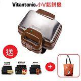 Vitantonio 小V鬆餅機-熊大咖 VWH-140(公司貨/保固一年)