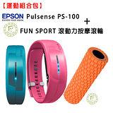 【運動組合包】EPSON Pulsense PS-100 粉紅/土耳其藍 心率有氧教練運動手環 + FUN SPORT 滾動力按摩滾輪