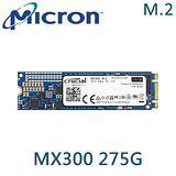 美光 MX300 275G M.2 2280 SATA SSD/讀:530M/寫:500M/3D NAND/3年保