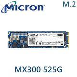 美光 MX300 525G M.2 2280 SATA SSD/讀:530M/寫:510M/3D NAND/3年保