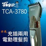 羅蜜歐充插兩用電動理髮器TCA-3780