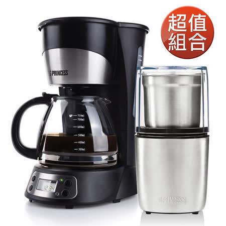 【超值組】《PRINCESS》荷蘭公主美式咖啡機+磨豆機(242123+221041) -friDay購物 x GoHappy