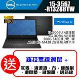 Dell戴爾 Inspiron 3000 15吋筆電 15-3567-R1328BTW黑 /加碼送七大好禮+羅技無線滑鼠