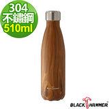 (任選) 義大利BLACK HAMMER 星煥不鏽鋼超真空保溫瓶510ml-柚木紋