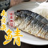 【愛上新鮮】健康無鹽鯖魚5包(2片/包)