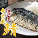 【愛上新鮮】健康無鹽鯖魚8包(2片/包)