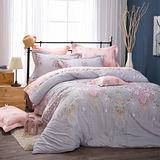 MONTAGUT-優雅凡爾賽-200織紗天絲-五件式鋪棉床罩組(加大)