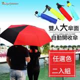 【雙龍牌】137公分雙人大傘面。玩酷極簡超撥水自動開收三折傘(任選色2入組)B7549C