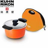 《瑞士Kuhn Rikon》HOTPAN休閒鍋1公升+ 休閒提袋1L