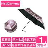 【KissDiamond】 典藏歐風3折手動紫外線變色傘 (專利紫外線偵測 6色可選)