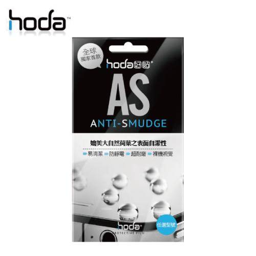HODA iPad Air /Air2 AS 高透光亮面保護貼