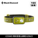 Black Diamond Cosmo 簡約型登山頭燈 620622 / 城市綠洲 (登山露營用品、露營燈、手電筒、燈具)