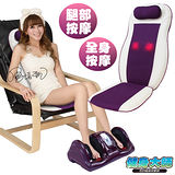 【健身大師】全方位舒緩按摩超值組-舒壓美腿機+行動按摩椅墊