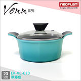 韓國NEOFLAM Venn系列 20cm陶瓷不沾單柄湯鍋+玻璃鍋蓋-翠綠色 EK-VE-C20