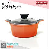 韓國NEOFLAM Venn系列 20cm陶瓷不沾單柄湯鍋+玻璃鍋蓋-漸層橘 EK-VE-C20