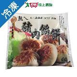 達人上菜熟ㄟ豬肉餡餅360G/包