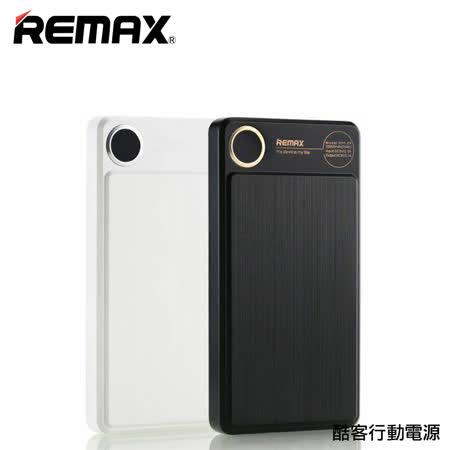 《Remax》  酷客行動電源 20000mAh -friDay購物 x GoHappy