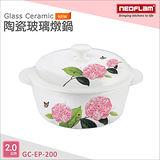 韓國NEOFLAM 陶瓷玻璃燉鍋-2公升 GC-EP-200