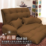 KOTAS 卡莉爾多功能超大尺寸雙人沙發床椅