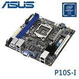 ASUS 華碩 P10S-I 伺服器級 ITX 主機板 / 1151 / 三年保