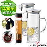 義大利 BLACK HAMMER 耐熱玻璃水壺-1400ml2入組加贈360ml耐熱玻璃水瓶(附茶格+布套)