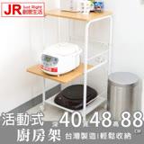 【JR創意生活】活動式 三層 一抽木板 廚房架 / 電器架 收納架 置物架 電鍋架 烤箱架 微波爐架 廚房收納