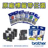 【超殺福利】Brother TZ系列原廠標籤帶六合一超值組合包 (TZ-221/TZ-131/TZ-231/TZ-631/TZe-FAE3/TZ-211)