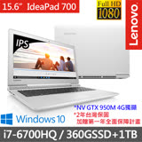 (效能升級)Lenovo IdeaPad700 15.6吋FHD i7-6700HQ/4G/Intel360GSSD+1TB/GTX950M獨顯/Win10 繪圖電競筆電 白(80RU00N2TW)