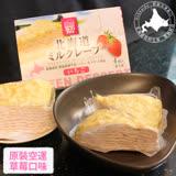 【台北濱江】北海道千層蛋糕草莓口味4盒(4入/盒)