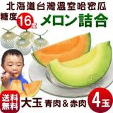 【水果天王】網紋紅/綠肉哈密瓜(隨機出)【6斤±10%/3-4顆/箱】